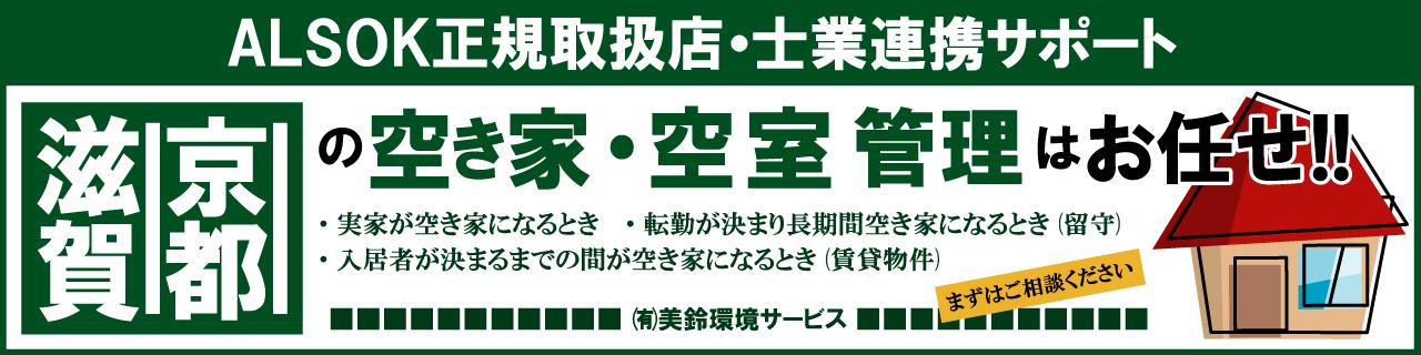 滋賀・京都の空き家管理