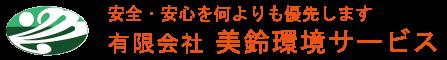 美鈴環境サービスロゴ