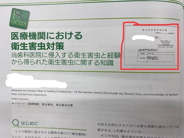 美鈴環境サービス昆虫研究室論文に協力