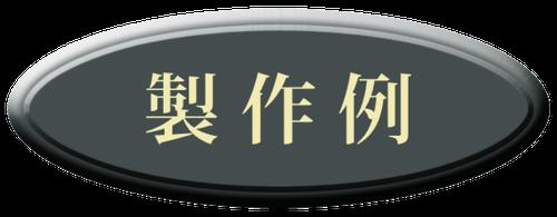 02制作例バナー1