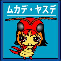 ムカデ・ヤスデ