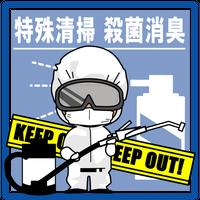 特殊清掃・殺菌消臭