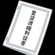 n05登記済権利証書