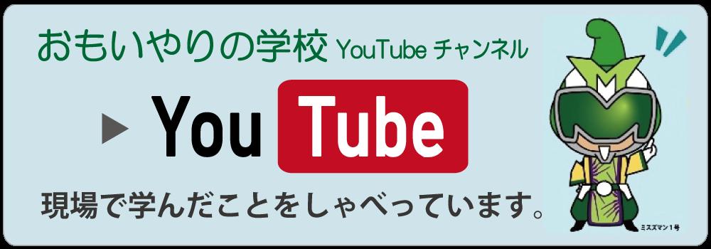 美鈴チャンネル