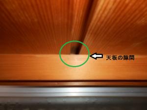 天板の隙間1