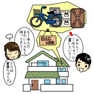 第9回京都相続診断士会 定例会のご案内
