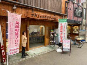 京都市三条商店街で無料診断を始めました